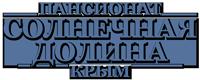 Пансионат «Солнечная долина», Крым