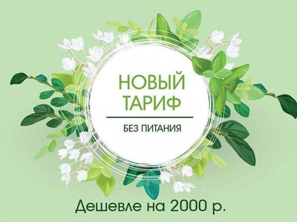 Акция: Новый ТАРИФ БЕЗ ПИТАНИЯ