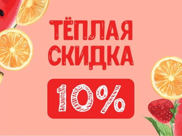ТЁПЛАЯ СКИДКА 10-15%