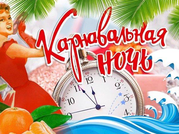 Новогодний Тур 2021 в Alex Resort & Spa Hotel Карнавальная ночь в Гаграх
