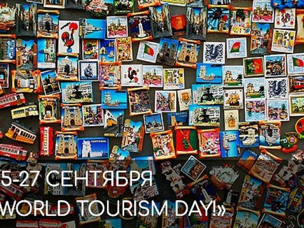 «World Tourism Day!» (25-27 СЕНТЯБРЯ)