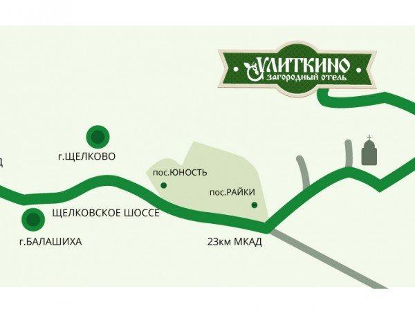Схема проезда до Отеля «Улиткино»