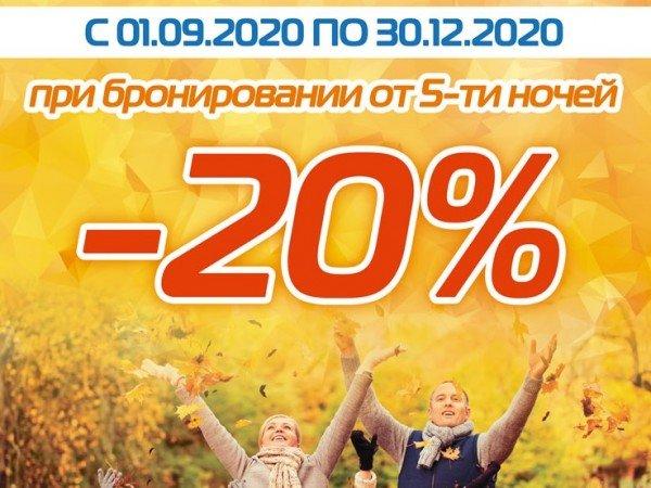 Осенние скидки при бронировании от 5-ти ночей!  -20%