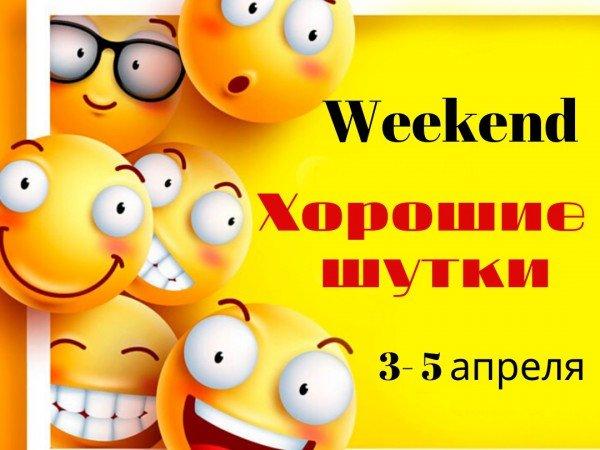 "WEEKEND ""ХОРОШИЕ ШУТКИ"" (3-5 АПРЕЛЯ)"