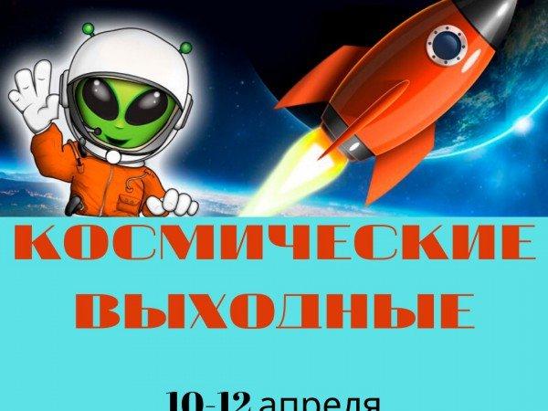 """WEEKEND """"КОСМИЧЕСКИЕ ВЫХОДНЫЕ"""" (10-12 АПРЕЛЯ)"""