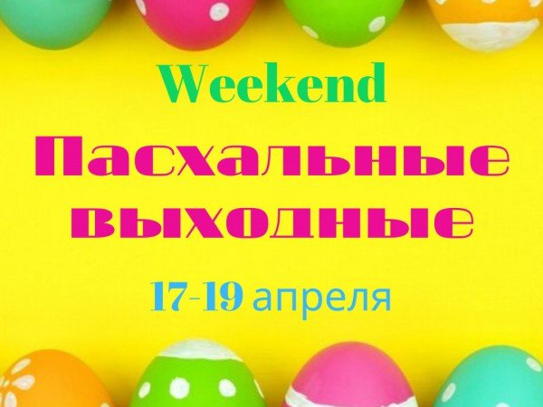"""WEEKEND """"ПАСХАЛЬНЫЕ ВЫХОДНЫЕ"""" (17-19 АПРЕЛЯ)"""