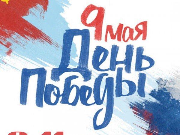 "WEEKEND ""ДЕНЬ ПОБЕДЫ"" (8-11 МАЯ)"