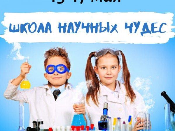"""WEEKEND """"ШКОЛА НАУЧНЫХ ЧУДЕС"""" (15-17 МАЯ)"""