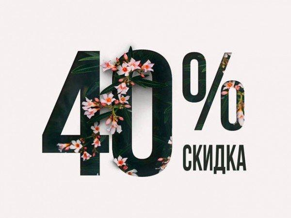 СКИДКА 30% + 10%