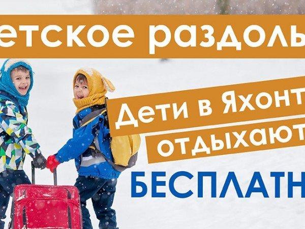 ДЕТСКОЕ РАЗДОЛЬЕ: Дети до 10-ти лет - Бесплатно!