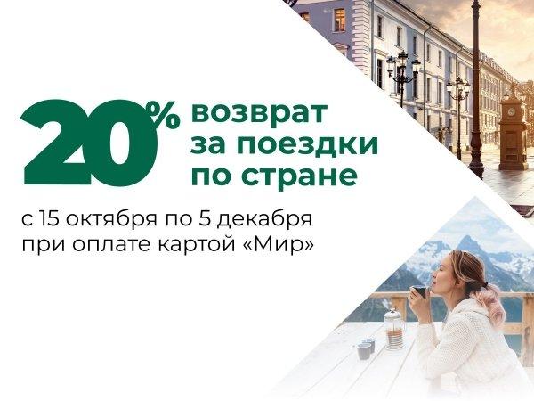 КЭШБЭК на отдых 20%!