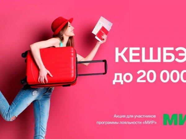 Кешбэк на отдых до 20 тыс. руб!