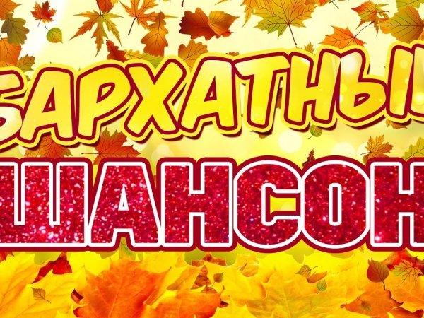 Фестиваль БАРХАТНЫЙ ШАНСОН (07 - 11.09.2021)