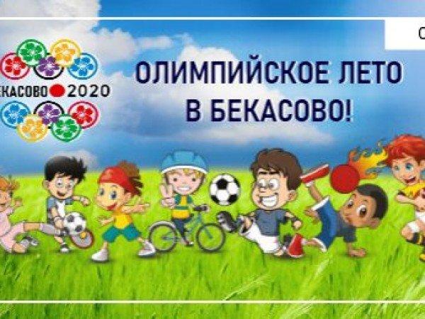 Олимпийское лето в Бекасово (7 - 13 августа)