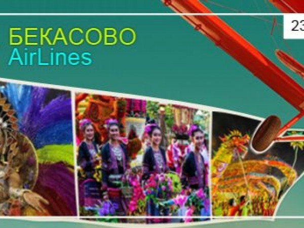 Бекасово Airlines (23 - 29 августа)