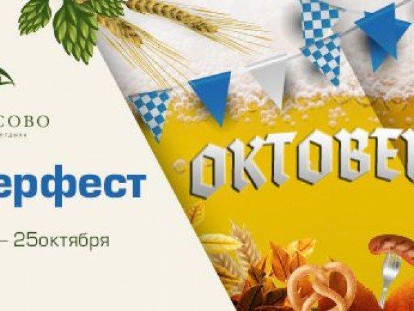 Октобрфест (23 - 25.10)