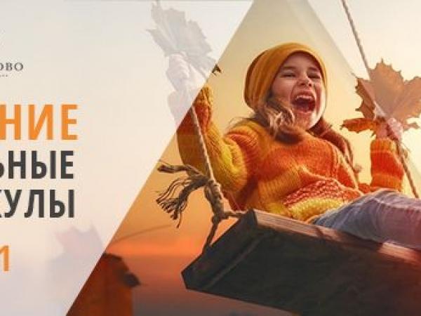 ОСЕННИЕ ШКОЛЬНЫЕ КАНИКУЛЫ 2021! ИгроМир в Бекасово! (4.10-10.10.2021)