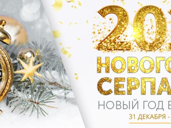 Программа на Новый год 2022 «Серпантин»