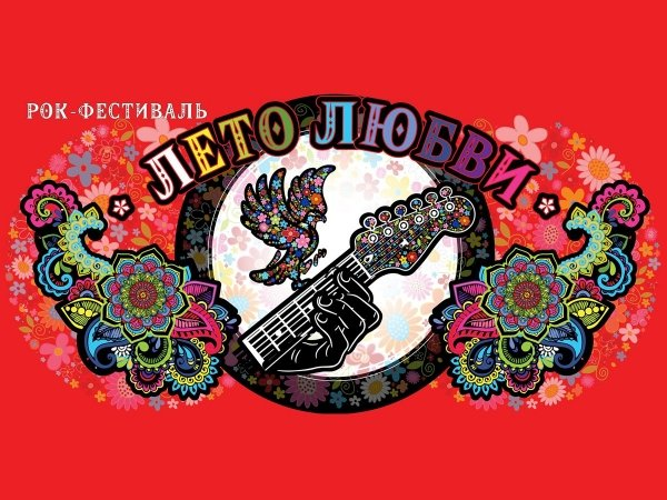 Рок-фестиваль «ЛЕТО ЛЮБВИ» (21-22 августа)
