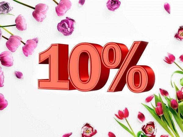 Акция -10%!