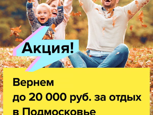 КЭШБЭК 20%