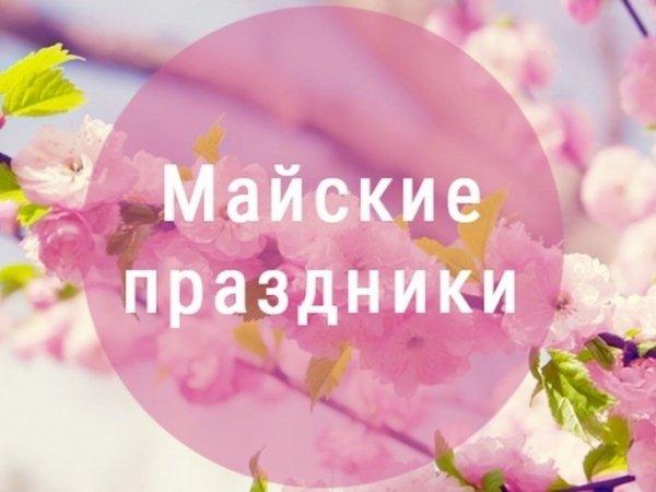 Майские праздники в Orchestra Oka (30.04 - 03.05.2021)