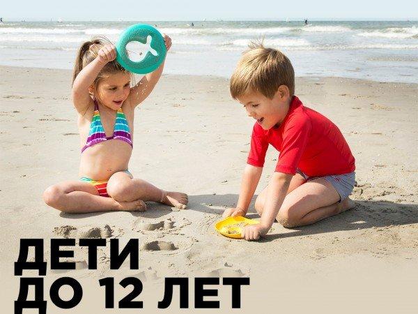 Дети до 12-ти лет бесплатно!