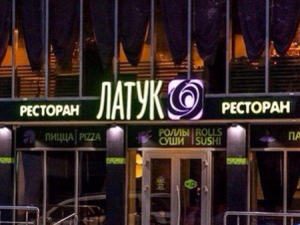 Ресторан «Латук»