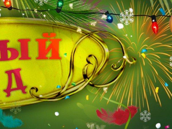 Новый Год 2021 в Форесте!
