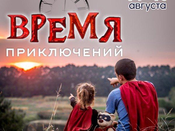 ВРЕМЯ ПРИКЛЮЧЕНИЙ (14-16 Августа)