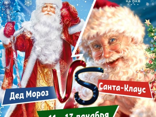 """ДЕД МОРОЗ VS САНТА КЛАУС"" 11 - 13 ДЕКАБРЯ"