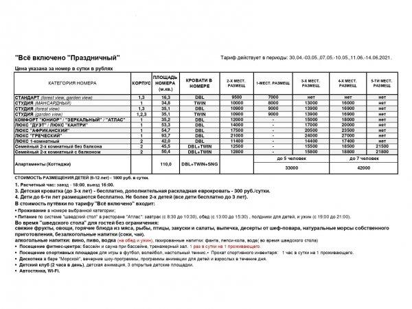 ПРАЗДНИКИ 2021 ВСЕ ВКЛЮЧЕНО (11 - 14.06.2021)