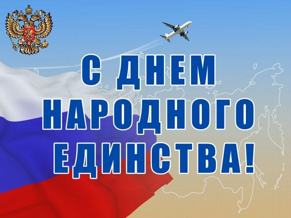 День народного единства !