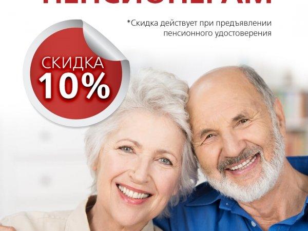 Пенсионерам на путевки с лечением - скидка 10%