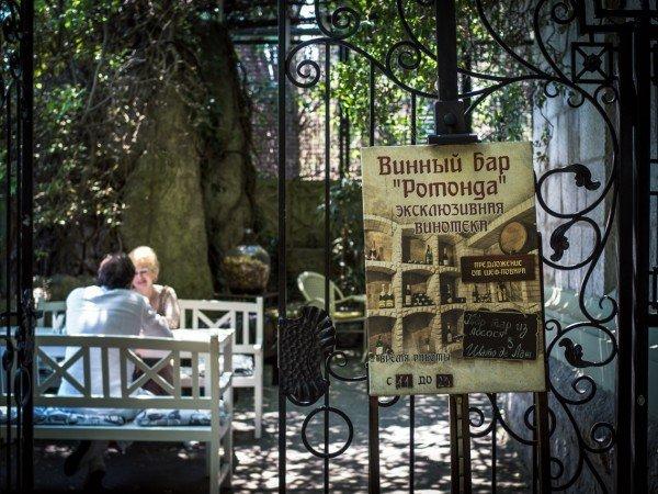 Винный бар «Ротонда»