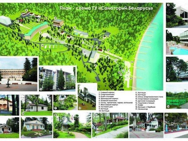 Схема санатория «Беларусь»