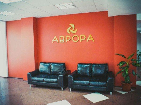 Организация мероприятий в отеле «Аврора»