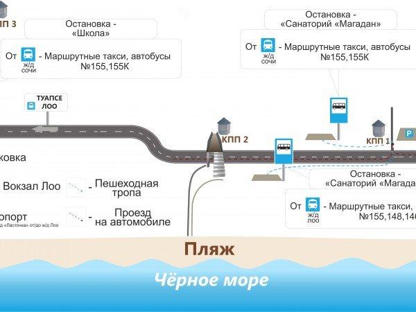 Схема проезда к санаторию «Магадан»