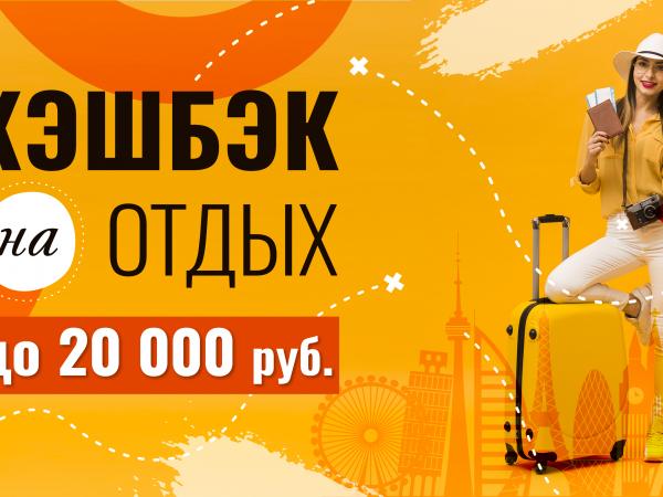 КЭШБЭК ДО 20000 ЭКОНОМИЯ