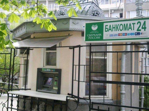 Аптека, банкомат