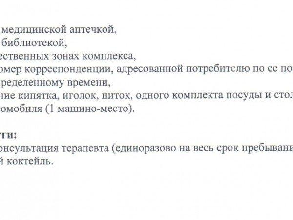 ТАРИФ Десна Лайт (Питание RO)