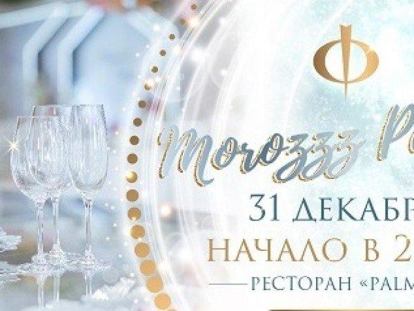 Новый год 2021 в ресторане Palms «MorozZz Party»