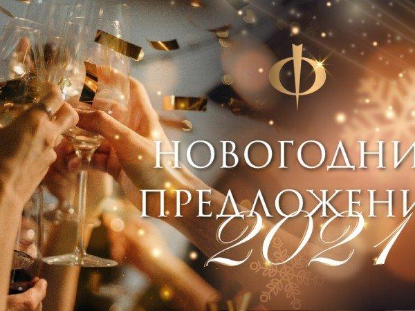 Новогодние предложения для гостей!