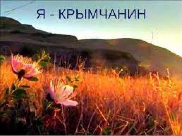 Крымчанин