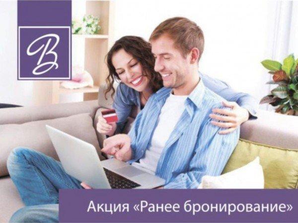 Акция «Раннее Бронирование» до -20%