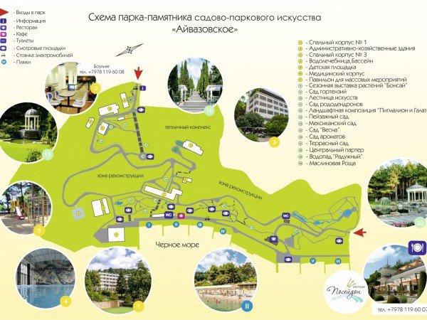 Схема парка-памятника садово-паркового искусства «Айвазовское»