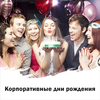 Организация мероприятий в отеле «Романова» в отеле Романова