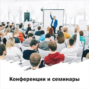 Организация мероприятий в отеле «Сакский ВКС им. Н.И. Пирогова» в отеле Сакский ВКС им. Н.И. Пирогова