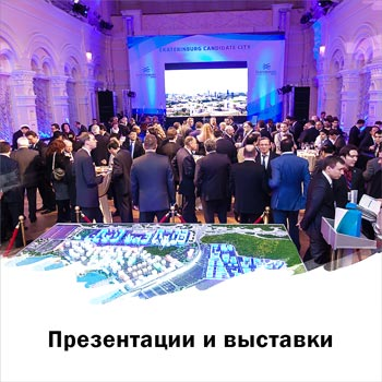 Организация мероприятий в отеле «Москва» в отеле Москва